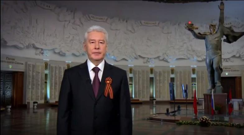 Поздравление мэра Москвы С. Собянина с 71-й годовщиной великой победы